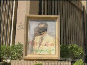 Saddam Hussein is missing. Baghdad, June 2003. (Courtesy of Holly Hughson/Released)